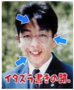日村勇紀卒業アルバム
